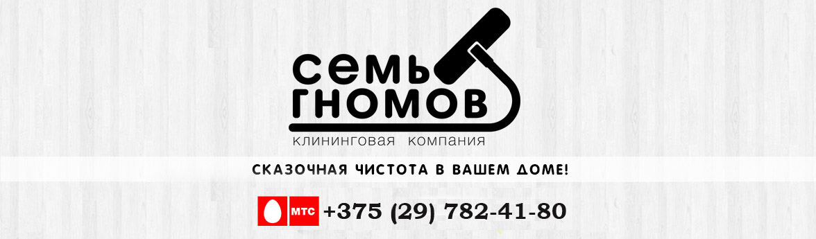 7-Гномов